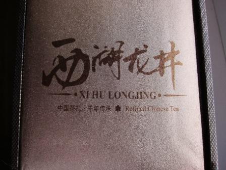 Вопрос знатокам китайского чая