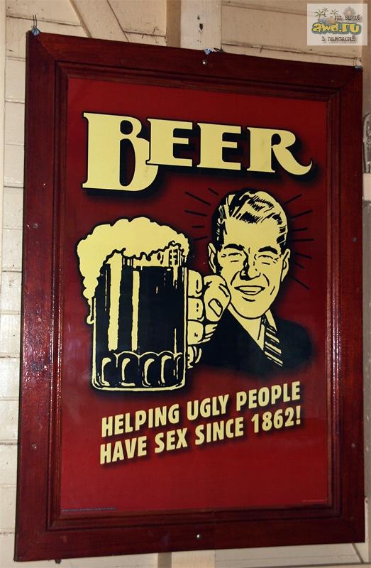 Пиво повышает потенцию
